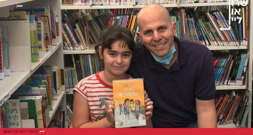 רונן וסרמן וביתו בספרייה העירונית
