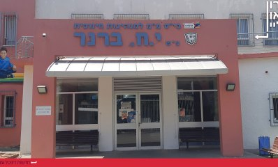 בית ספר ברנר הרצליה