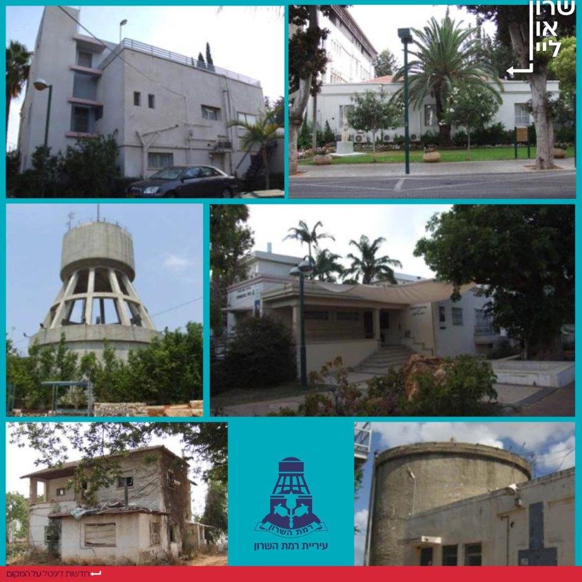 מגדל מים ומבנים נוספים לשימור ברמת השרון