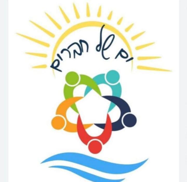ים של חברים - לוגו