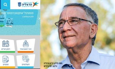 משה פדלון - הפניה לדבר ראש העיר באתר בחזית אתר האינטרנט העירוני