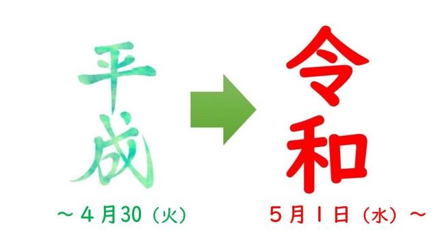 【平成は4月30日まで】5月1日改元。「平成→令和」の法改正(読み替え)はいつから?【令和は5月1日から】