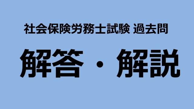 【過去問】2020年~2018年社会保険労務士試験 解答解説【全科目】