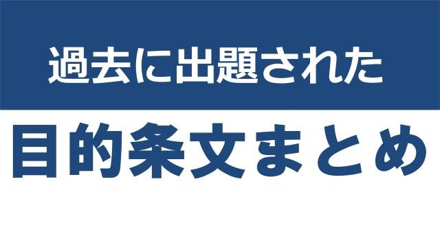【社労士試験】過去に出題された目的条文まとめ【選択式】