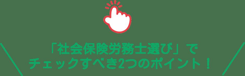 「社会保険労務士選び」で チェックすべき2つのポイント!