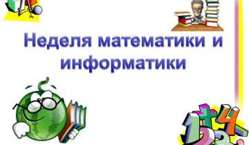 Неделя информатики и математики