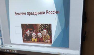 Зимние праздники  России