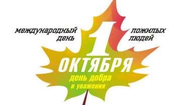 С международным праздником Днём пожилых людей