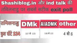 Tamil Nadu (तमिल नाडु) exit poll 2021