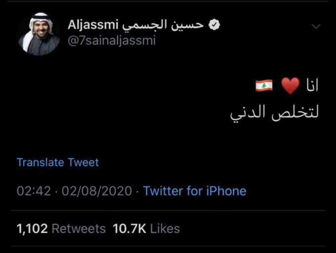 حسين الجسمي يحذف تغريده له تمدح فيها بحب لبنان قبل الإنفجار العنيف