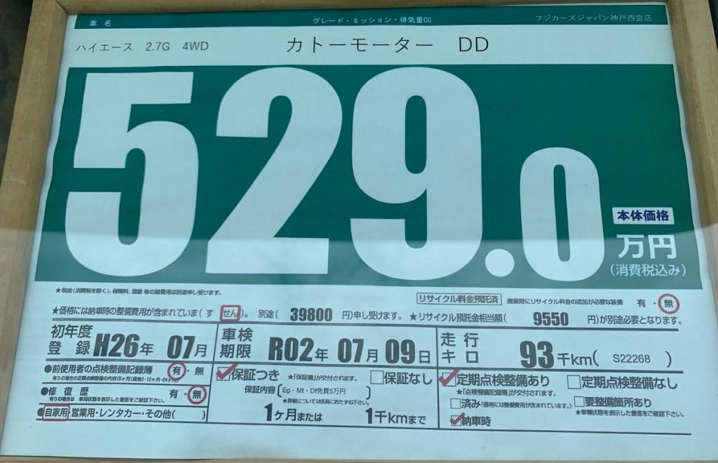 カトーモーターDD価格