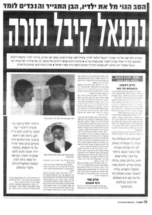 reuven yaari article in hebrew 2