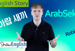 English Story: I was Called an 아랍 새끼 (Arabsekki) in Korea