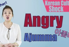 Culture Shock Korea: Angry 아줌마 (Ajjuma)