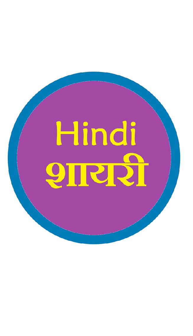 hindi-shayari-net