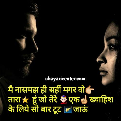 cool photos shayari