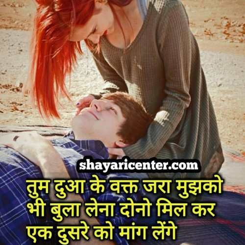Love Couple Shayari With Images