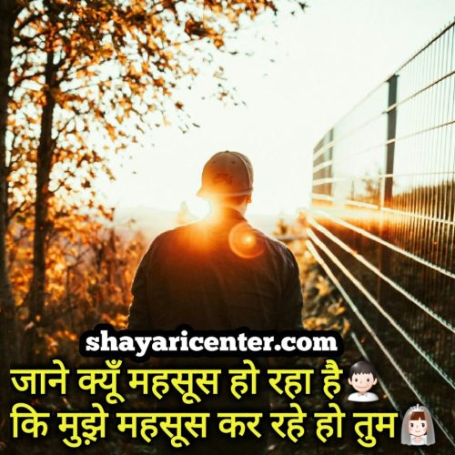 Shayari Love Hindi Image Download