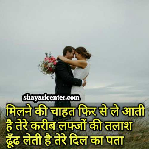 Shayari Images Download In Hindi