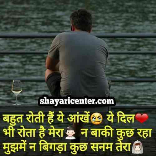 Breakup Shayri In Hindi
