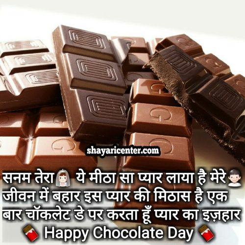 chocolate day msg for bf in hindi