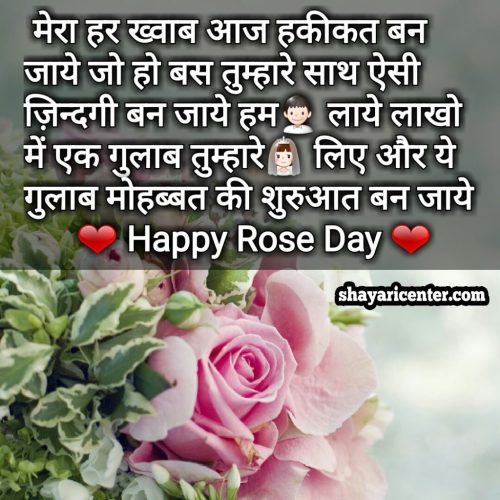 2 line Rose Day Status in Hindi