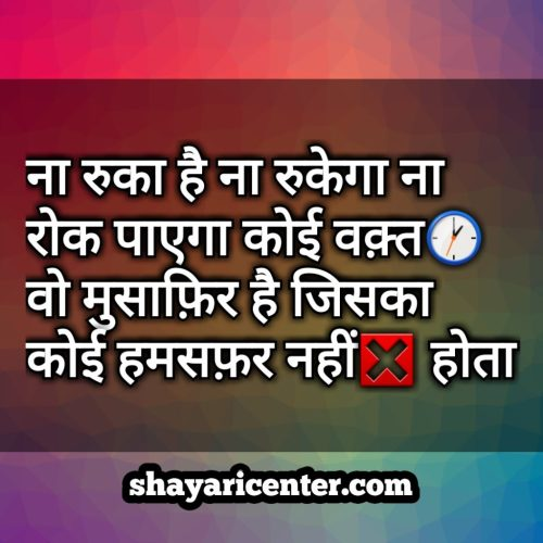 a thought in hindi with meaning