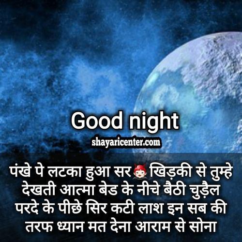 good night shayari image download in hind