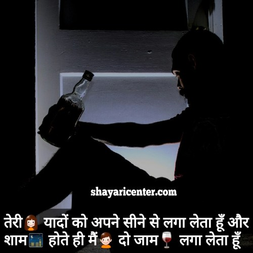 love failure drinking status in hindi for whatsapp free download