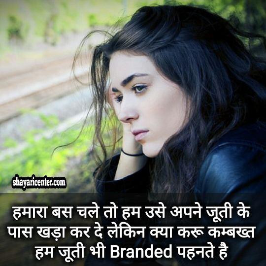 girl attitude shayari image download
