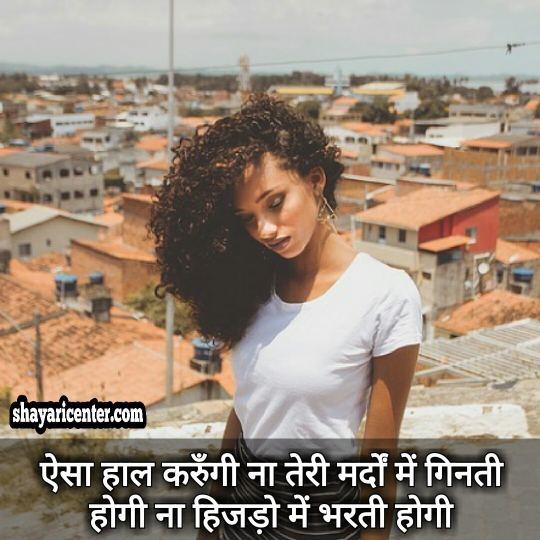 girl attitude shayari image in hindi for instagram