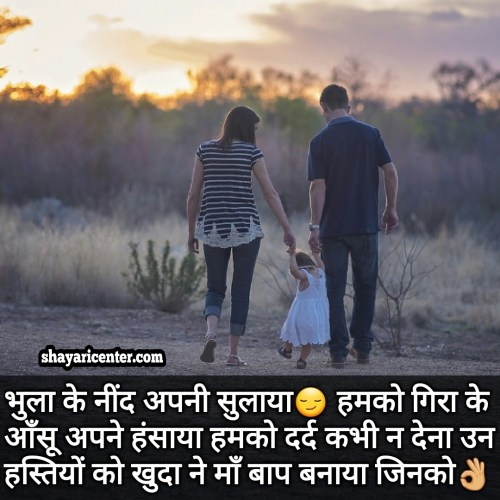happy fathers day in hindi shayari images for instagram