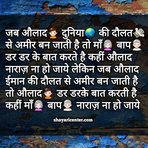 dad n daughter love quotes in hindi with images