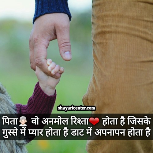 happy fathers day status in hindi with images