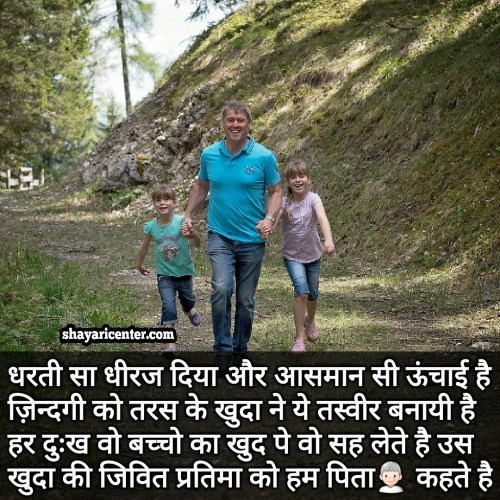 happy fathers day you are a great dad status with images in hindi for instagram