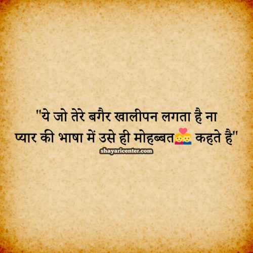 Alone Status In Hindi Images