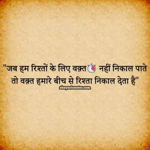 True Life Shayari In Hindi