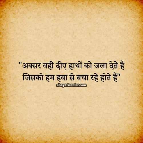 Good Morning Subh Vichar