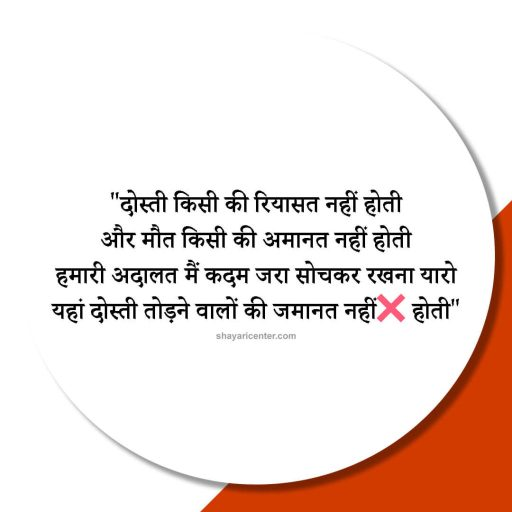 Best friends forever quotes in hindi