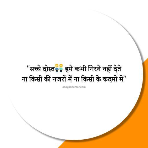 Best friend status in hindi attitude