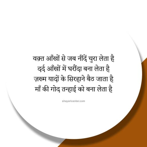 Quotes on mother in hindi font
