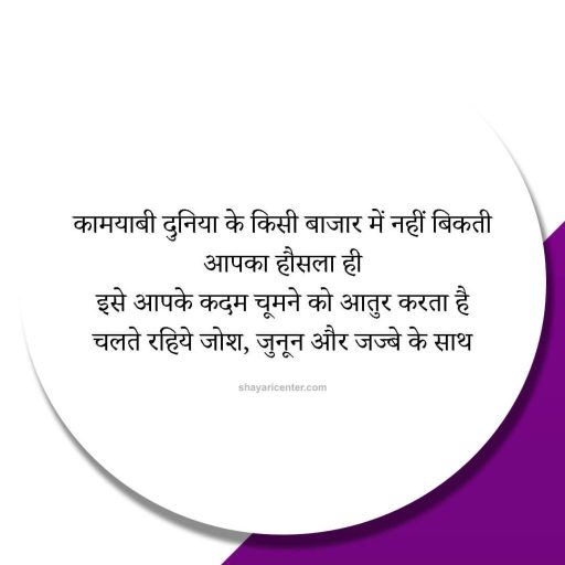 Two line quotes in hindi on life