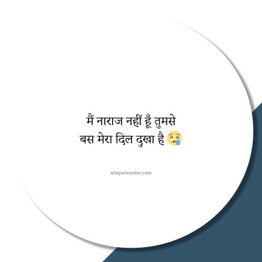 Sad Shayari Image Hindi