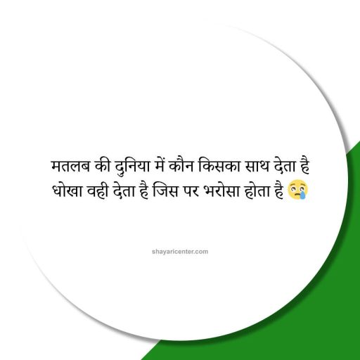 Sad Heart Touching Quotes About Love