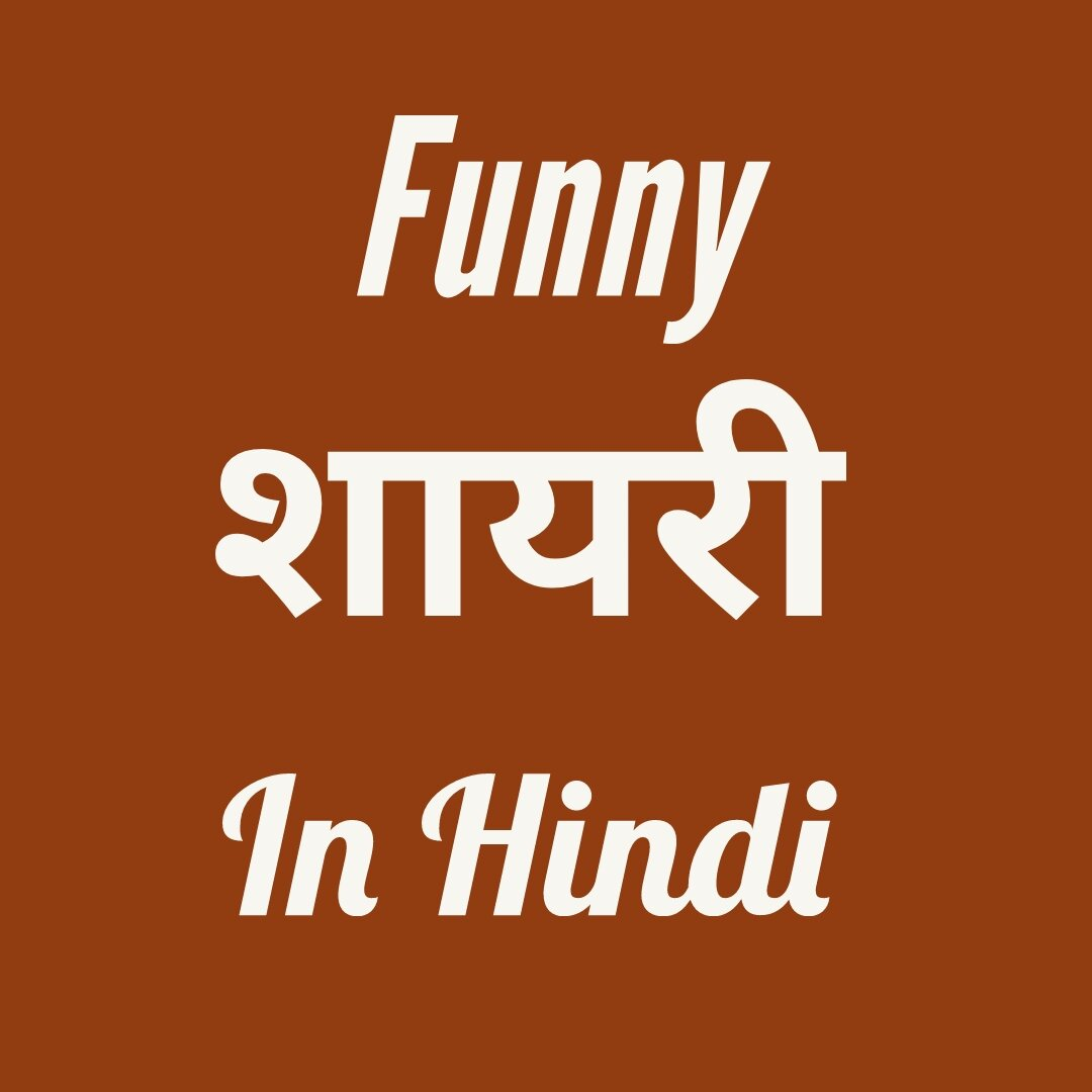 Funny Shayari Image in Hindi | Funny hindi shayari with Photo