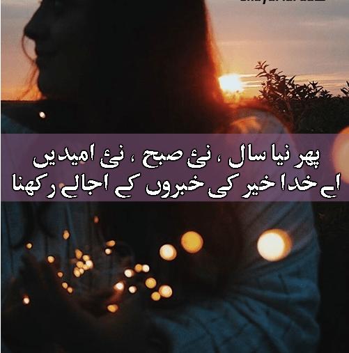 New Year Shayari Poetry for Gf