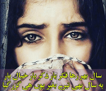 Saal ka Aakhri Din Shayari in Urdu/Hindi (Poetry for Last Days of Year)