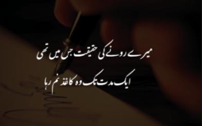 rone wali shayari in urdu