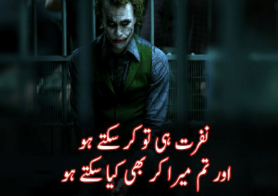 Khatarnak attitude shayari poetry