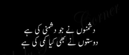 dushmani shayari poetry